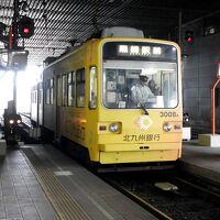 【国内188】下関学会旅行1-福岡空港経由黒崎へ,筑豊電鉄に乗る1