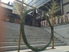 【東京】茅の輪くぐり、芝大神宮、夏越の大祓 2015