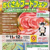 川崎のお肉まつり!畜産フードフェアで肉食べ放題