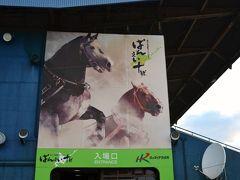 2015  雲海 六花亭めぐり 2日目 幸福駅 ばんえい競馬 六花亭本店