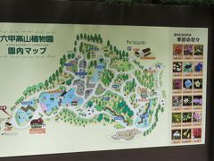 有馬温泉から六甲山・高山植物園