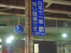 【兵庫県】日本で一番短い国道、神戸、国道174号、ハイドラCP巡り