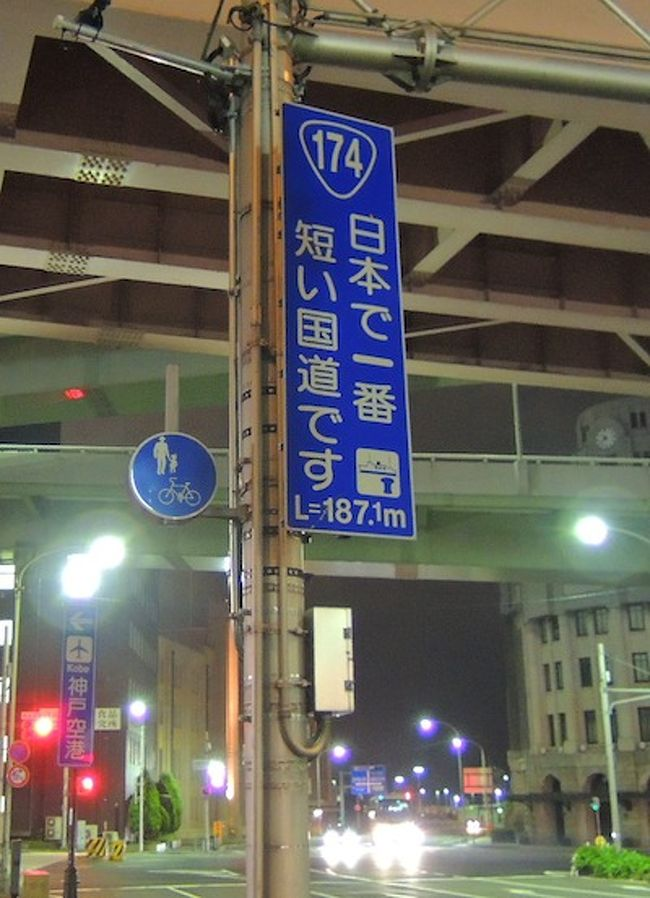 ハイドラチェックポイント巡りの一環で神戸の日本で一番短い国道、国道174号に行ってきました。<br /><br />関連<br />日本の海岸線を一周ドライブ<br />http://mackenmov.sunnyday.jp/macken/travel_japan/index.html<br />