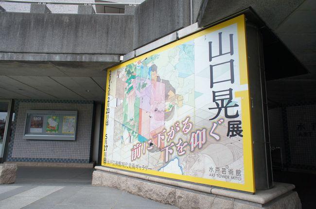 たまたま視ていたNHKの日曜美術館で取り上げられていた山口晃展。<br />どうしても実物を観たくなり、GWのさなかに北海道から1泊2日で東京と水戸芸へ行ってきました♪<br /><br />5/3 北海道→羽田(地元から朝一の便)    <br /> ●  表参道「たまな食堂」でランチ<br />                      ● 明治神宮「カメハメハベーカリー」でポイグレーズド   <br />                     ●  表参道のサロンでカット&トリートメント<br />(サロンを出て3分後、路上で別の美容師さんからカットモデルの勧誘ありw)<br /><br />●上野エキュートの「たいめいけん」で夜ご飯(オムライス、ボルシチ)<br /><br />●上野(21:00発)特急ひたち29号→水戸<br /><br />△水戸東横イン南口
