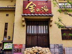 有馬温泉 金の湯・温泉寺辺り 散策 ☆太閤さん・ねね像もあり