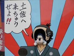 グーちゃん、高知へ行く!(アンパンマン号で中村へ!編)