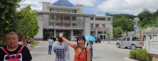 2015年6月 お茶の故郷 雲南&中緬国境