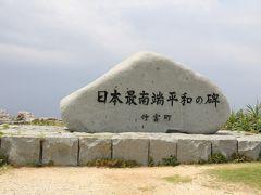 201505-08_波照間島 / Hateruma island in OKINAWA
