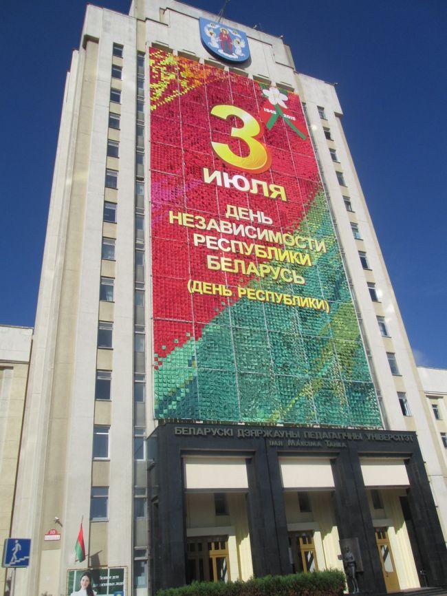 ベラルーシ・ウクライナ・モルドバの3カ国を巡るツアー。<br /><br />成田からモスクワ経由。<br /><br />モスクワからは国内線扱いの乗継でベラルーシに入国します。<br />ベラルーシもロシアも事前にビザ取得が必要です。<br /><br />ベラルーシの首都ミンスクは明日7月3日が独立記念日です。<br />独立広場は式典準備で飾られています。
