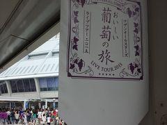 家族で行くおいしそうな名古屋の旅 ~おいしい葡萄の旅とごいっしょに~