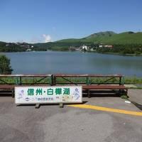 白樺湖 池の平ホテル宿泊 ビーナスラインドライブ