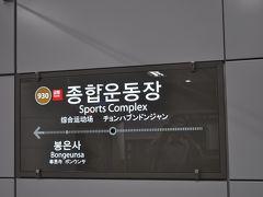 2015年7月韓国鉄道旅行6(ソウル市メトロ9号線)
