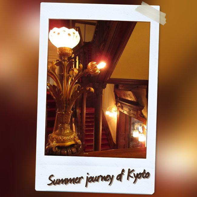 イベント「京の冬の旅」が良かったので<br />「京の夏の旅」も楽しみにしていました。<br />今回のイベントは庭園巡りが<br />テーマのようです。<br /><br />久しぶりの友だちと一緒に歩く、京の夏。<br />洛東のお庭と西洋建築の旅です。<br /><br />南禅寺 → 大寧軒(南禅寺)<br />→ 今地院(南禅寺)→ 無鄰庵<br />→ 有鄰館・日本館 → 長楽館<br /><br /><br />