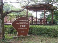 立神峡里地公園を訪れて ※熊本県氷川町