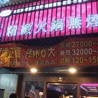 今年も正月は台湾で!訪台は4度目になりました~(1)初トランスアジア航空で台北へ。夕食は「火鍋」!!