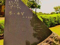 佐倉4/4 金メダルジョギングロード 練習コースを走る ☆岩名運動公園に記念碑