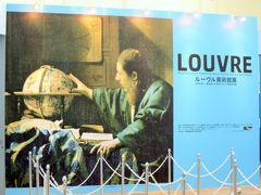 酷暑の京都、ルーブル美術館展に行って来ました!