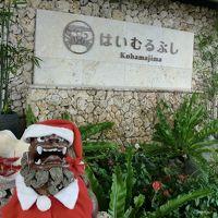 冬の小浜島+竹富島 母娘旅 はいむるぶし泊 �