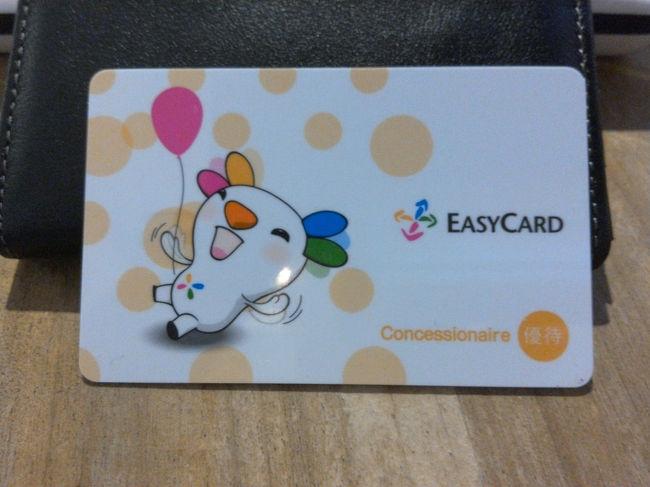 23日無事入国しました。大人用の悠遊カードは台湾観光局のキャンペーンでいただいていましたので、子供用の優待悠遊カードの購入です。最後の税関検査を終えて出た所(旅行社や知り合いがプラカードを持って出迎える所)の正面に悠遊カードの販売カウンターがありました。中国語担当の男性と英語担当の女性がいました。私は中国語は全くダメで、英語は中学生レベルのため、とりあえず英語で対応です。子供の歳をきかれたので、テン!と言うのと同時に指を十本立てました。発行料100元とチャージ300元を払って、無事に購入完了です。<br /><br />【帰国後追記】<br />使用感についてはMRT,バス共に快適であることは申し上げるまでもありません。チャージについて駅のチャージ機でチャージする場合は、硬貨は使用できません。入れることろはあるのですが入りませんでした。<br />また、コンビニなど店舗での使用の際は、チャージ金額内での買い物しかできません。100元の商品を購入して、70元チャージのある悠遊カードで70元を支払った後に、現金で残りの30元を支払うことはできません。<br />帰国の際に使い残高を切ろうとした場合は、注意してください。<br />ちなみに、桃園空港内でのコンビニやB1のフードコートのほとんどで使用可能です。特にフードコートでは料金前払いのため、注文後の残高不足を心配することはありません。(残高が足りないと注文できないため)<br /><br />【Easy Walletについて】<br />スマホアプリのEasy Walletは使えません。<br />残高の繁栄が1日から2日くらいかかり、リアルタイムに残高の確認ができません。