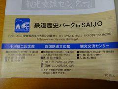 伊予西条の鉄道歴史パークへ行ってきました。また、石鎚山から湧き出る水がおいしかった=。