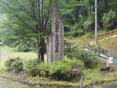 久連子古代の里を訪ねて ※熊本県八代市