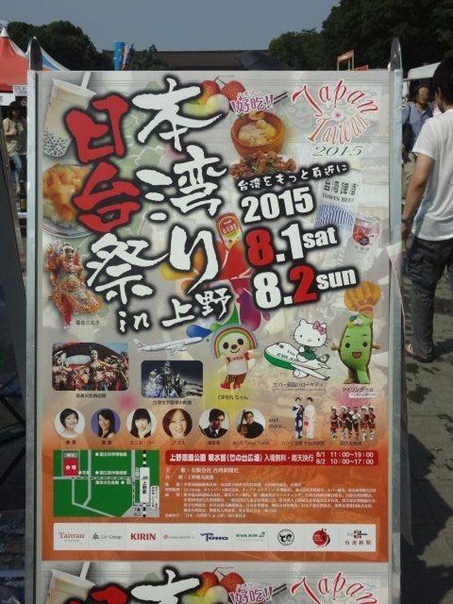 以前より告知が出ており楽しみにしていたイベントに行ってきました。今年の夏休みも台湾へ行く予定が現時点ではないので台湾へ行ったつもりになってみました。<br />