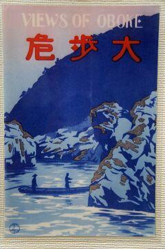 トラピックス四国周遊2泊3日(5)松山鮨を食べながら大歩危・小歩危に向かうも、雨のせいで遊覧船は欠航になり、失意のうちに高知空港へ向かう。