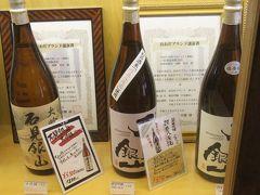 2015年7月 島根・鳥取・兵庫旅行 第一日目-② 三瓶山近辺