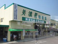 約3万発 長良川花火大会(14) 美濃関物産館でショッピングとトイレ休憩。