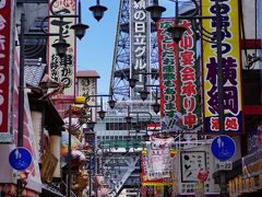 大好きな大阪へ2015年梅雨 三世代で なんばグランド花月 & 新世界 満喫した旅 Vol.2 通天閣 づぼらや新世界店【2015年6月27日~2015年6月28日】