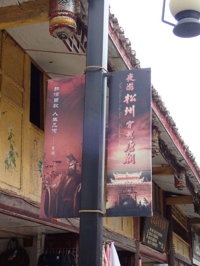 四川省の名所である九寨溝、黄龍、楽山、峨眉山、加えて三国志の有名な孔明を祭った武候祠にも立ち寄る、効率良しかつコンパクトなツアーに参加。<br /><br />このツアーに参加した主な理由は、九寨溝の領内におけるチケット有効期限の変更と、中国人の観光客増大による混雑をいかに潜り抜けられるかということ。<br />諸手配費用と時間を計算したら、ツアーのほうが安かった。<br />雨が多く天気が不安定とされるこの時期、ツアー代金はグッと下がっているから。<br />自由時間は制限されるけれど混雑回避と手数料をかんがみると、今回は個人旅行ではなくツアーを選択して大正解。<br /><br />ツアー参加の気楽旅の記録。<br />※文章がまとまらないので、日付を分けてUPです。<br /><br />1日目:成田 → 成都<br />2日目:成都 → 松藩 → 九寨溝<br />3日目:九寨溝<br />4日目:九寨溝 → 黄龍 <br />5日目:黄龍 → 都江堰 → 武候祠 → 成都<br />6日目:成都 → 楽山 → 峨眉山<br />7日目:峨眉山 → 成都<br />8日目:成都 → 成田<br />