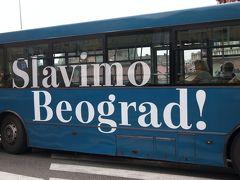 【セルビア】滞在はまさかの8時間!歩く!歩く!!この石畳ってやつは景観がヨーロッパな感じがするだけでメリットねぇな!