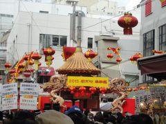 神戸三宮・南京町の春節祭と異人館