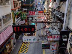 2015.08  女子旅in 香港 3日目~今日は1日フリー!添好運点心、黄大仙で占い、ヒルサイドエスカレーター、ロクシタンエステ~