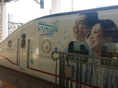 ドリカム新幹線で熊本へ! 1日目
