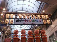 2015年仙台七夕まつり