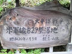 B29米軍爆撃機墜落地への訪問