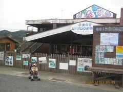 東京ムツゴロウ動物王国2007秋<ムツゴロウさんに会う>