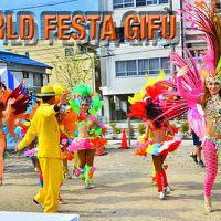みんなの森  Gifu Media Cosmos(「WORLD FESTA GIFU」&「Beat」)