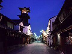 【1日目-3】盆休みパワー充電 夜の小江戸川越も散策してみました