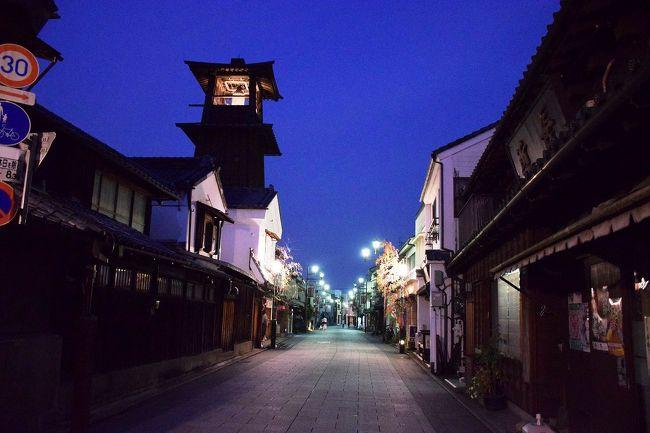 川越蔵の町街歩きの夜編です。<br /><br />昼間の観光情報や写真はよく見ますが、夜の町の観光についてはお祭りなどの時以外ないのでどうなっているのか見に出掛けてみました。