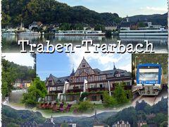 夏休み、ドイツ、ルクセンブルク電車とバスの旅2 トラーベン= トラーバッハ Traben-Trarbach編 -ホテル モーゼルシュレッシェン (Hotel Moselschloschen)に宿泊、Historische Stadt Muehleで名物料理を堪能