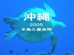 2005 本島ステイ 慶良間ダイビング(7月)
