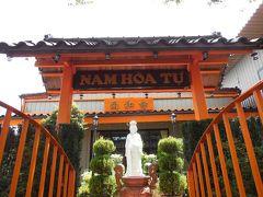 越谷市のベトナム仏教寺院・南和寺をぶらぶら