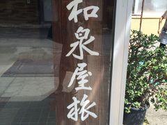 「和泉屋旅館」4泊5日長野の旅 4~5日目  さらに奥へ!霊仙寺温泉