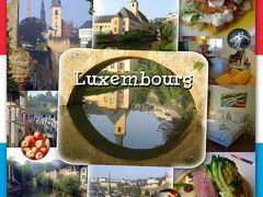 夏休み、ドイツ、ルクセンブルク電車とバスの旅 4 ルクセンブルク編 -ホテル パルク ボザール Parc Beaux-Arts Hotel Luxembourg宿泊、Le Bouquet Garniで夕食
