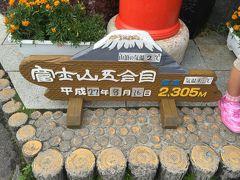 富士山に呼ばれなかった男