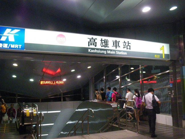 一人旅なんで時間は成り行き任せとは言え、高雄に着いたのは晩の9時前、これからホテルに向かわなければなりません。<br /> 本邦とは異なり、泰王国ほど厳しくはありませんが、台湾とてバリアフリーからは相当程度遠いお国柄、地下鉄に乗るのに一旦スーツケースを持ち上げてエスカレーてーで地下駅へ行きました。<br /> 途中、美麗島駅で乗り換えです。<br /> 前回間違ってホームをうろついた(汗)ので、今回はちゃんと案内図を見て迷わず乗り換えホームにたどり着きました。<br /> 愛河を潜った次の駅で下車、地図を片手に大汗をかきながらホテルにたどり着きました。<br /><br /> トップの写真は、高雄捷運(地下鉄高雄駅へ下りるエスカレーター)です。<br /> <br />