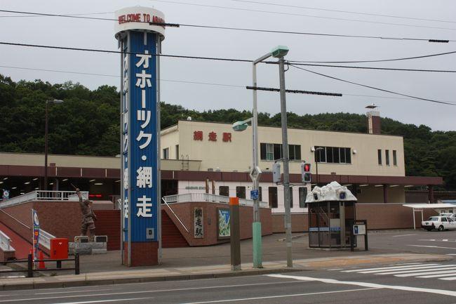 北海道旅行記2015年夏(10)湧網線廃線跡巡り・網走散策編