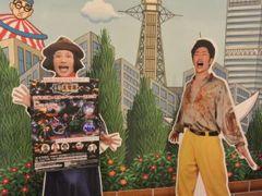 2015年8月 『すち子』に会いに吉本新喜劇へ♪~「千とせ」で肉吸い~「じゃんじゃん」で串カツ~「一鶴」で骨付鳥♪